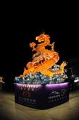 彰化-鹿港2012燈會:鎮公所前的龍六.jpg