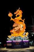 彰化-鹿港2012燈會:鎮公所前的龍四.jpg