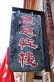 980815金門DAY 1-浯江懷舊.風俗民情篇:DSC06806.jpg