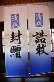 980815金門DAY 1-浯江懷舊.風俗民情篇:DSC06831.jpg