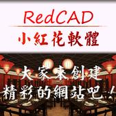 B1.特效網站首頁預覽- 大動畫:LOGO_Red_2_2.jpg