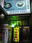 東大門 清溪川:맛있는 비빔밤02