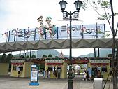 080614 首爾公園서울랜드 :首爾樂園正門