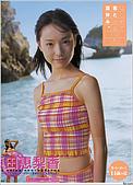 はじめて君と出会った夏休み。:erika_toda001