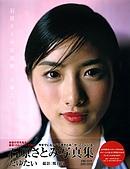 たゆたい:satomi001