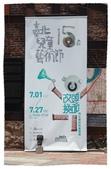 2014 小小胖&小妞妞趴趴走 II:07/16 「改頭換面」再生藝術裝置展覽