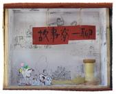 2014 小小胖&小妞妞趴趴走 II:「故事寮一聊」展間