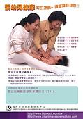 嬰幼兒按摩講師認證:宣傳海報.jpg
