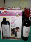 2015大潤發「法國葡萄酒節」:法國波爾多幸福小徑莊園紅酒2013.jpg
