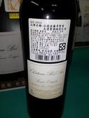 2015大潤發「法國葡萄酒節」:法國波爾多聖愛美濃寶雅城堡紅酒2010-01.jpg