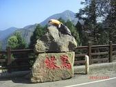 全家♥ 旅遊 - 南投旅遊:國立鳳凰谷鳥園