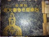 102.4.6嘉義市天后宮前往三崁天后宮步行進香:IMG_1968.jpg