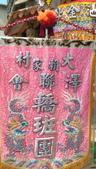 1040329彰邑玉聖府往山上天后宮進香:IMAG1972.jpg