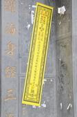 100.11.26往善化慶安宮參加五朝祈安保禳大醮遶境(一):DSC_9578.JPG
