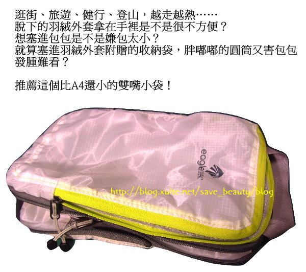 小氣美妝冠軍王:壓縮旅行收納袋  00.jpg