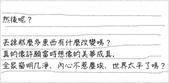 小氣美妝冠軍王:每日一丟 結案報告 04.jpg