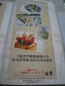 2011年6月~7月隨意拍:2011.6.26 b川布餐廳 (23).JPG
