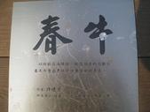 2011年12月中(環島之旅7天6夜編)隨意拍:環島之旅 1天a (14).JPG