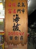 2012年11月中(挑戰12小時編)一日遊合歡山~隨意拍:003海拔2050公尺7-11 (1).JPG