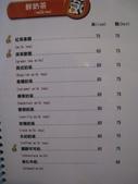 2011年6月~7月隨意拍:2011.6.26 c異想 空間餐廳 (22).JPG