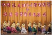 台北市內湖社大活動剪影:20160109內湖社大_1561.jpg