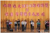 台北市內湖社大活動剪影:20160109內湖社大_1547.jpg