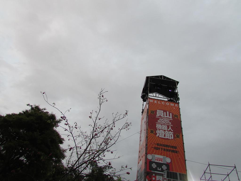 2014.2.16 五峰旗瀑布、礁溪溫泉公園、員山機器人燈會、仁山植物園:003.JPG