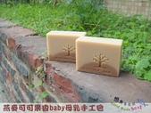 曉玲母乳皂:燕麥可可果香baby母乳手工皂2.jpg