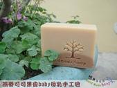 曉玲母乳皂:燕麥可可果香baby母乳手工皂.jpg