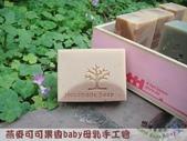 曉玲母乳皂:燕麥可可果香baby母乳手工皂1.jpg