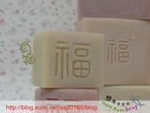 新年有福~三福皂(有福、幸福、享福):有福.jpg