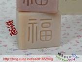 新年有福~三福皂(有福、幸福、享福):享福.jpg