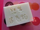 皂寶寶:雪白甜杏仁皂.JPG