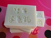 皂寶寶:雪甜杏仁皂2.JPG