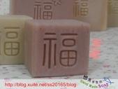 新年有福~三福皂(有福、幸福、享福):幸福.jpg