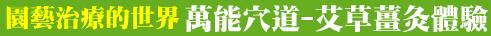 園藝治療的世界-0008艾草薑灸親體驗.png - ◆園藝治療世界-結業