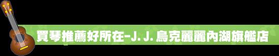 B03.PNG - ♣烏克麗麗樂譜