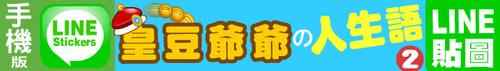 LA2.JPG - 皇豆豆貼圖3-皇豆豆養生小叮嚀