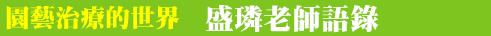 園藝治療的世界-0011盛璘老師語錄.png - ◆園藝治療世界-結業