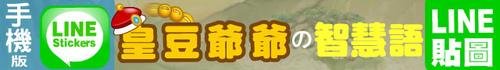LA4.JPG - 皇豆豆貼圖3-皇豆豆養生小叮嚀