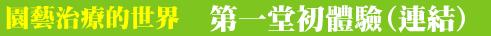 園藝治療的世界-0001.png - ◆園藝治療世界-結業