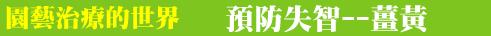 園藝治療的世界-0005薑黃.png - ◆園藝治療世界-結業
