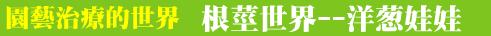 園藝治療的世界-0003洋葱娃娃.png - ◆園藝治療世界-結業