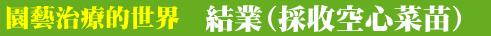 園藝治療的世界-0010.png - ◆園藝治療世界-結業