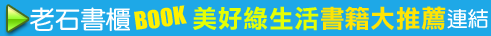 button2.PNG - 美好綠生活Book推薦(老石書櫃)