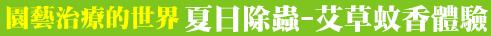 園藝治療的世界-0007艾草蚊香New體驗.png - ◆園藝治療世界-結業
