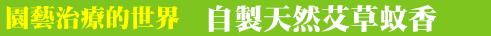 園藝治療的世界-0009天然艾草蚊香.png - ◆園藝治療世界-結業