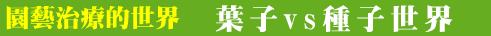園藝治療的世界-0006.png - ◆園藝治療世界-結業
