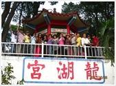 鄭漢步道、龍昇湖、將軍牛乳廠、頭屋三窪坑步道:龍昇湖_1479.jpg