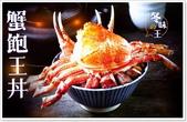 餐廳、美食:開丼_016.jpg
